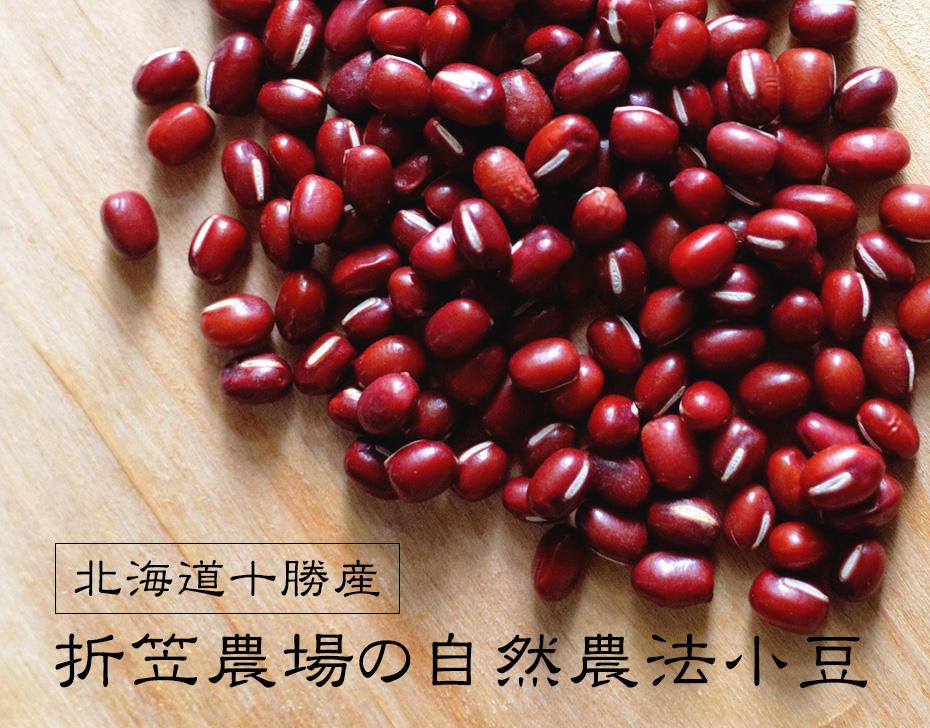 北海道十勝産 折笠農場の自然農法小豆