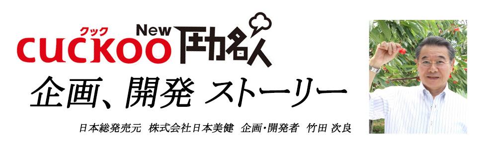 圧力名人の企画開発ストーリー、株式会社日本美健企画開発者竹田次良