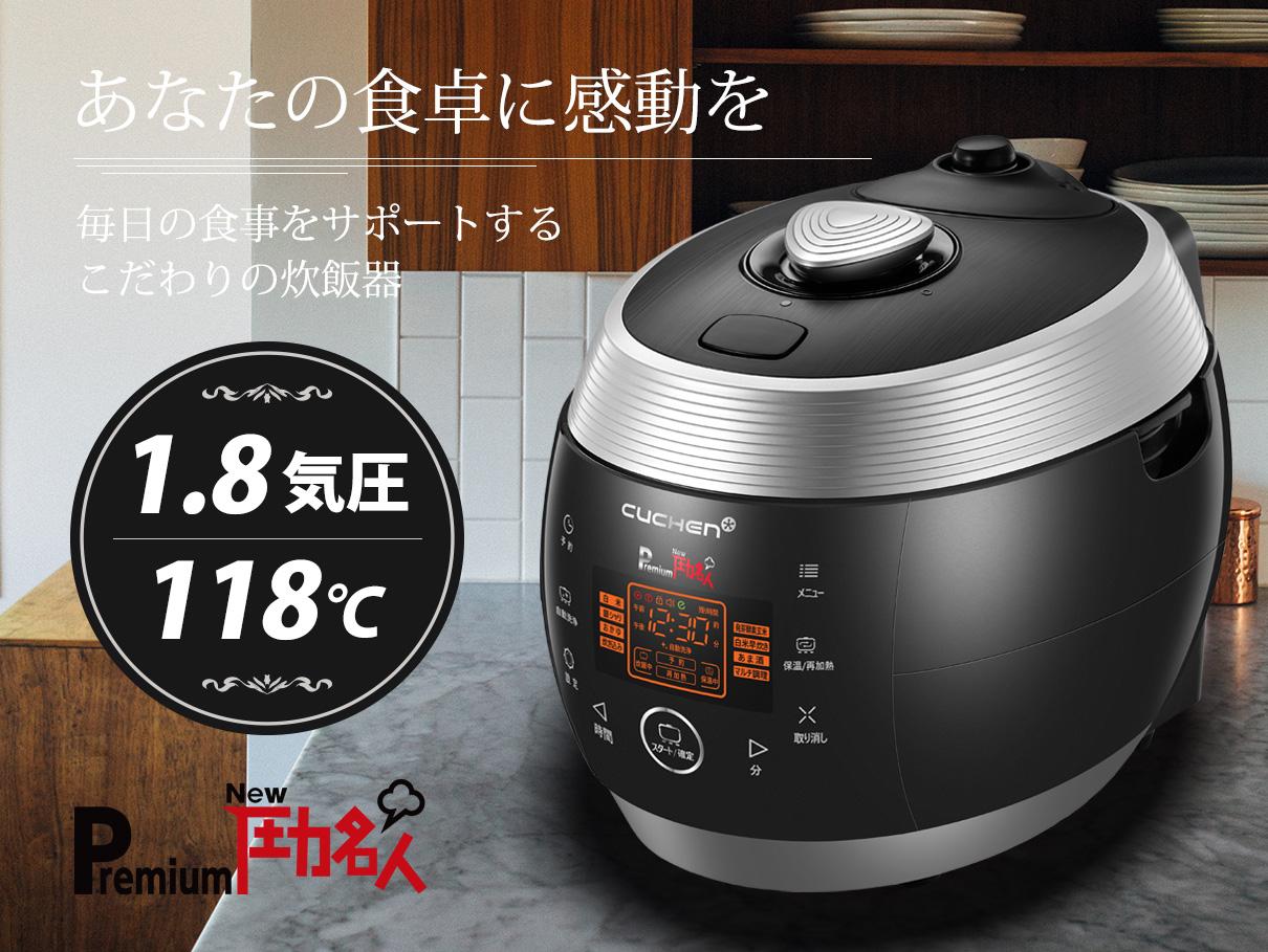 発芽酵素玄米炊飯器 Premium NEW 圧力名人