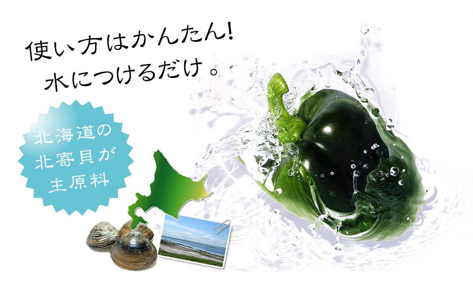 北海道の北寄貝が主原料、使い方は簡単水に浸けるだけ