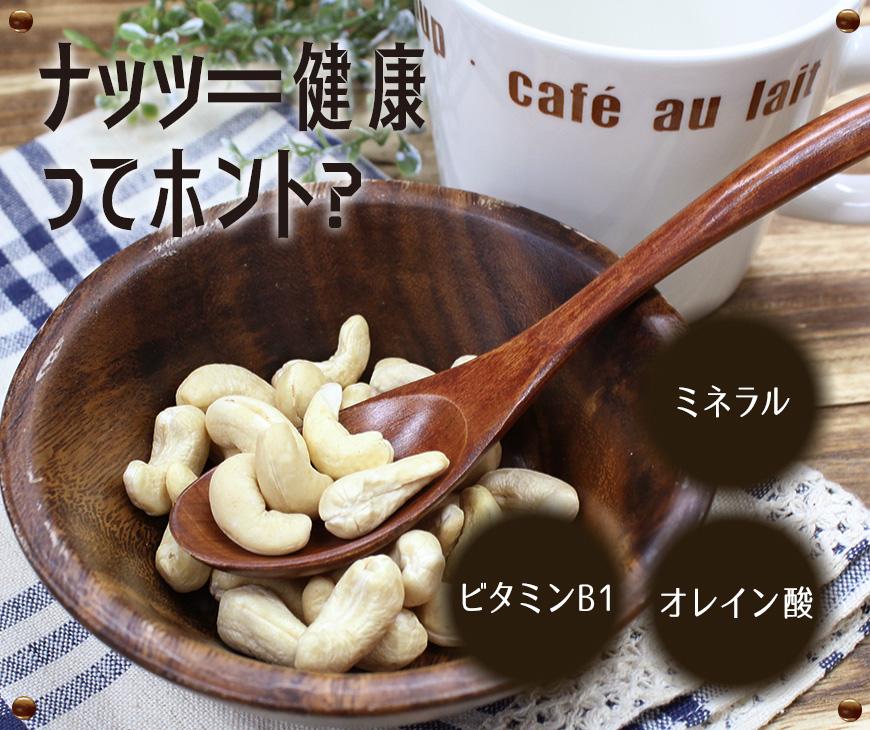 カシューナッツの栄養