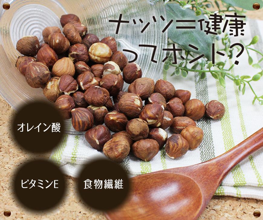 ヘーゼルナッツの栄養