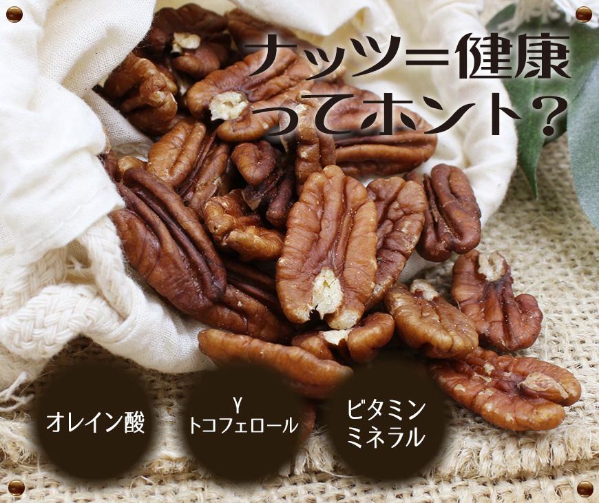 ピーカンナッツの栄養