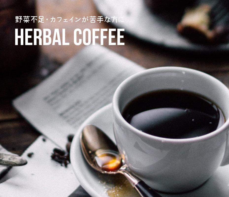 ノンカフェインのベジタブルコーヒー「ハーバルコーヒー」