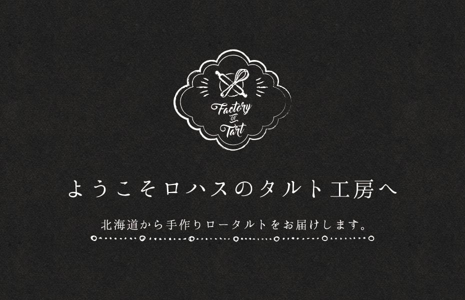 ようこそロハスのタルト工房へ 北海道から手作りロータルトをお届けします。